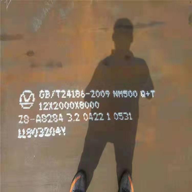 平阳NM500耐磨钢板
